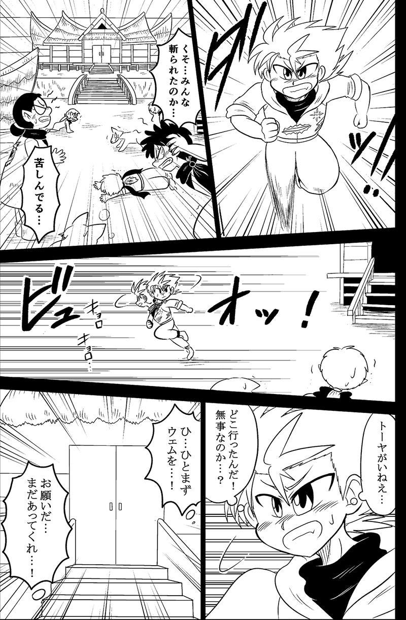 24.小さな狼トーヤ(前編)