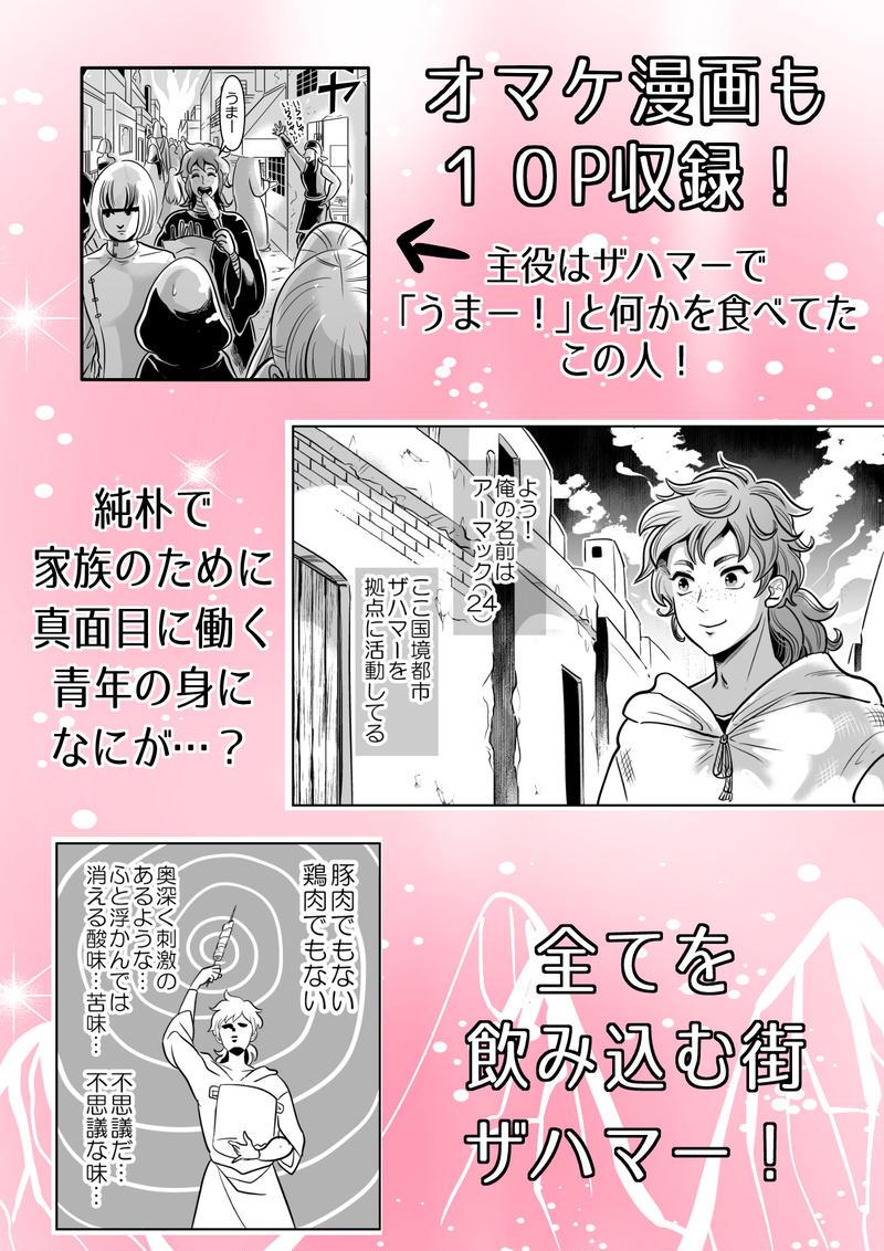ヤサ魔女11巻配信開始!