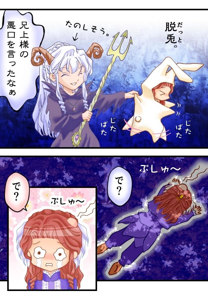 冥影円環【逢引】