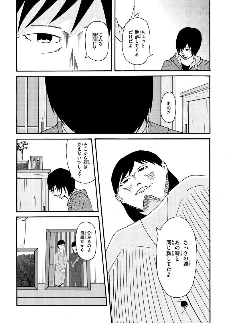 3話 少年③