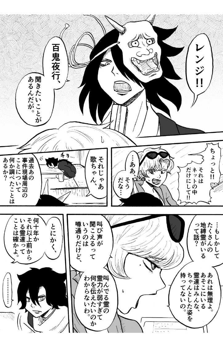 第十九話 霊達の謎(下)
