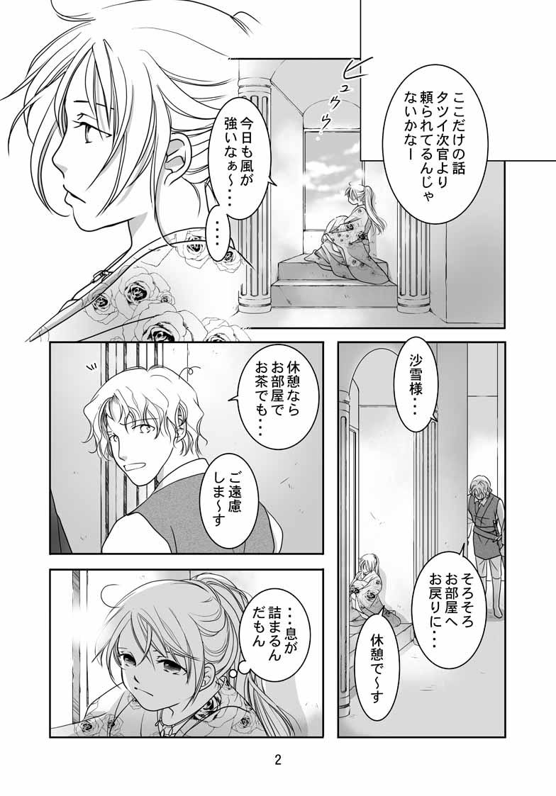 番外編・土産の姫と不器用な家来(1)