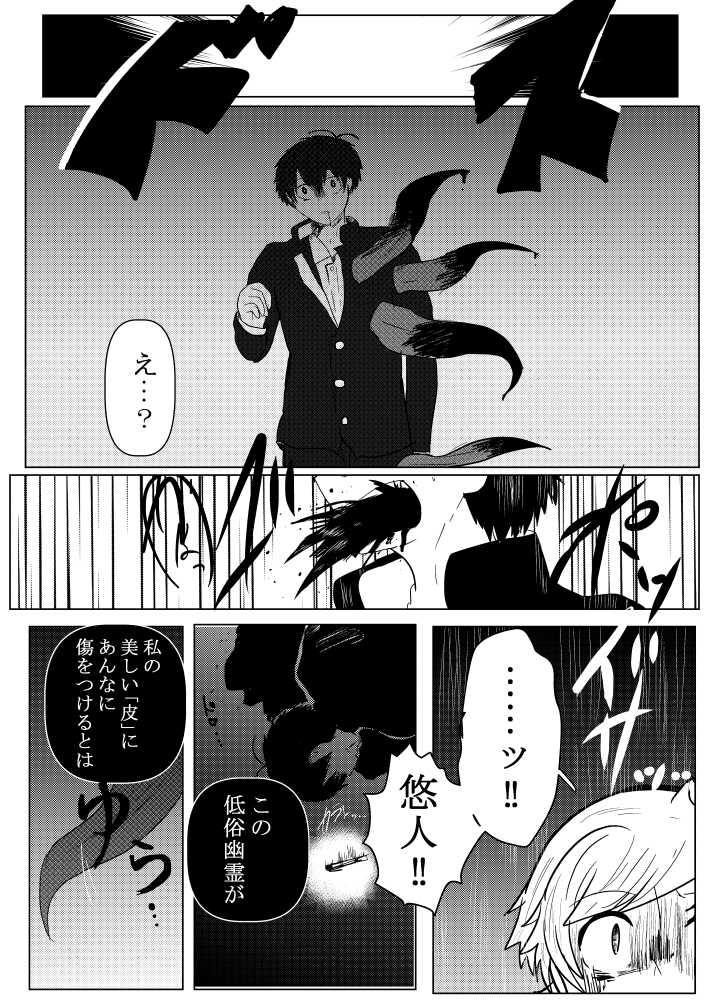 第三話「決戦、大桜」