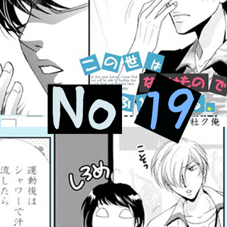 No19:お前のそこが許せない~No20まで(7+3P)