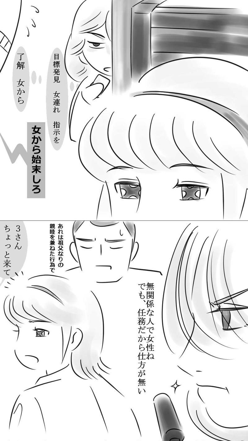 第5話 白い死神vs黒いアレ