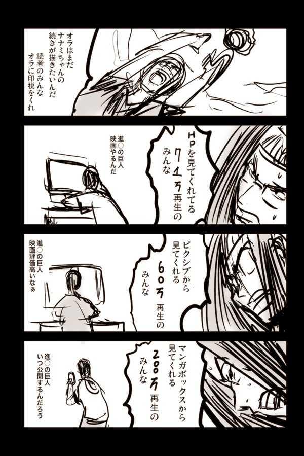 【26話】祝!単行本化決定【機械人形ナナミちゃん】