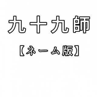九十九師【ネーム版】