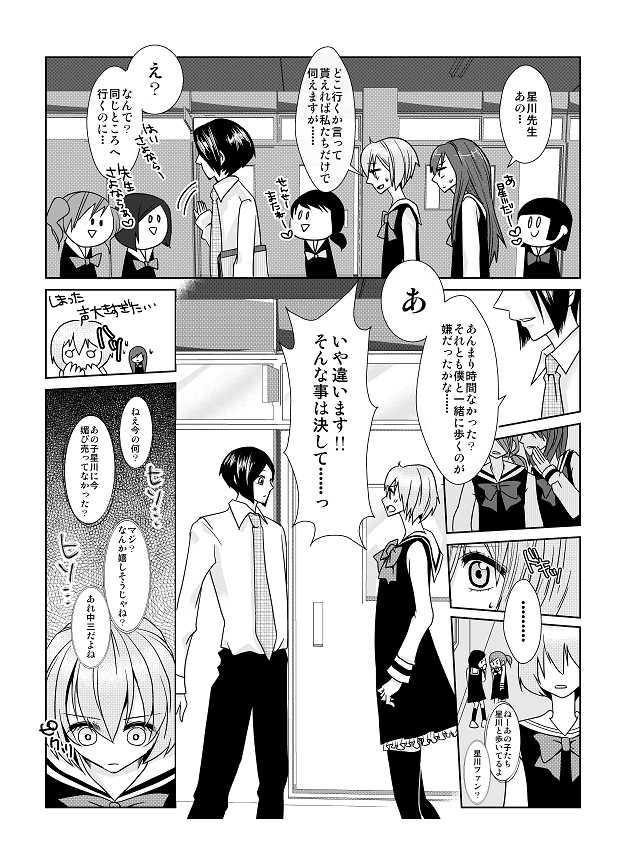 1話 噂の星川先生