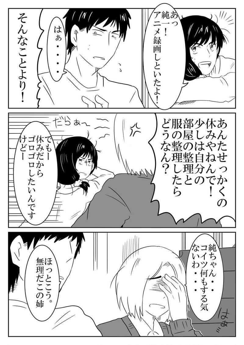 第8話(後編)