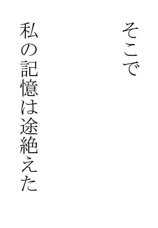 2-1『希望(あかり)』里美視点