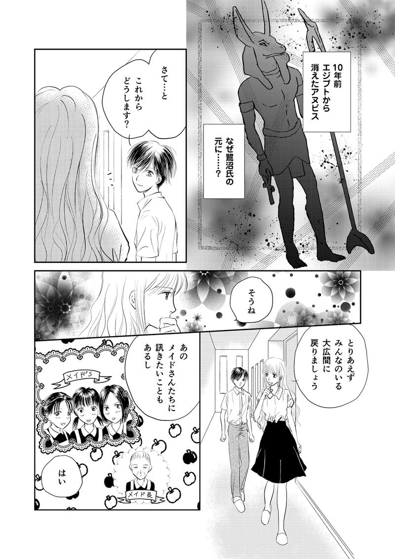 名探偵高徳院はるかの事件簿 第1話 その3