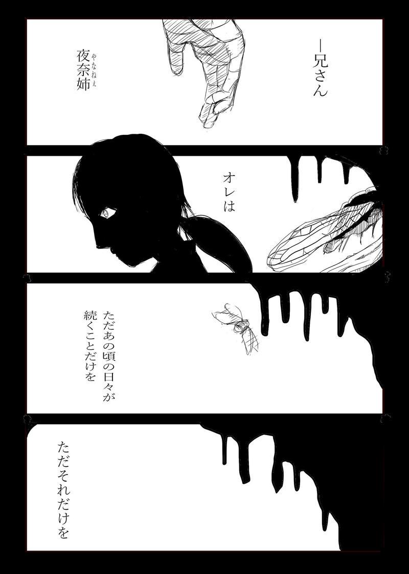 諱主諡①:サキ