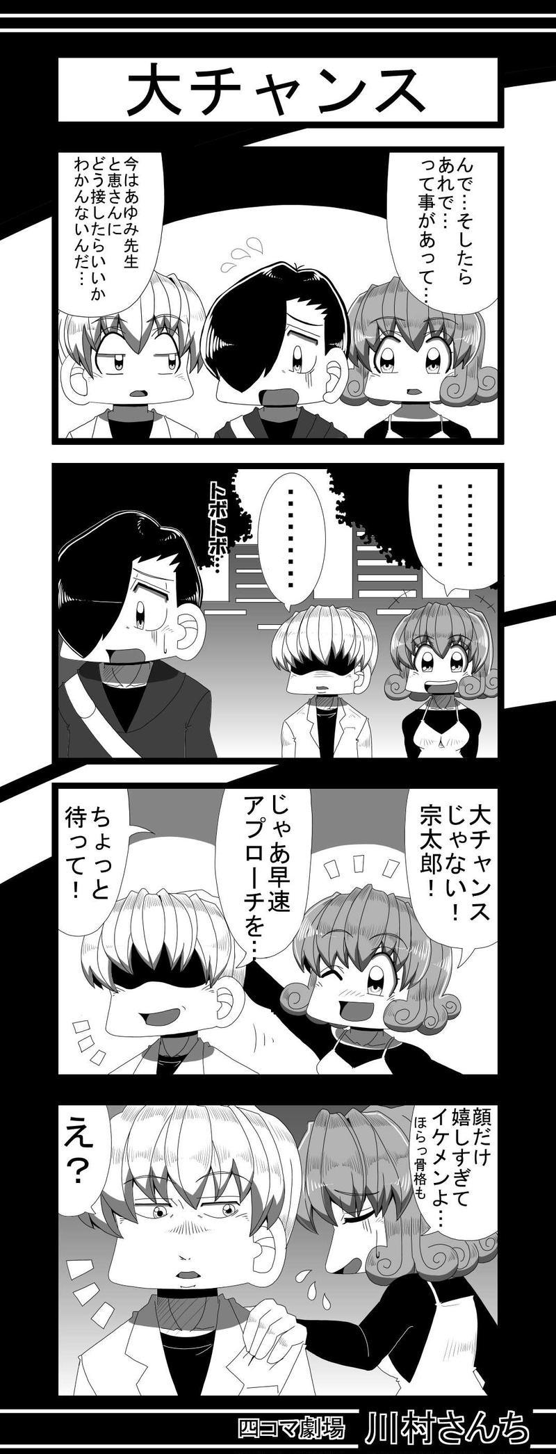 川村さんち 第165話