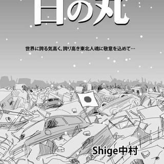 日の丸(東日本大震災被災者に捧ぐ)