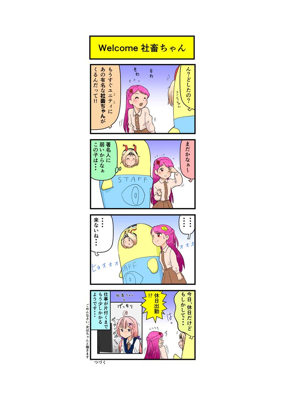 第78話 Welcome 社畜ちゃん
