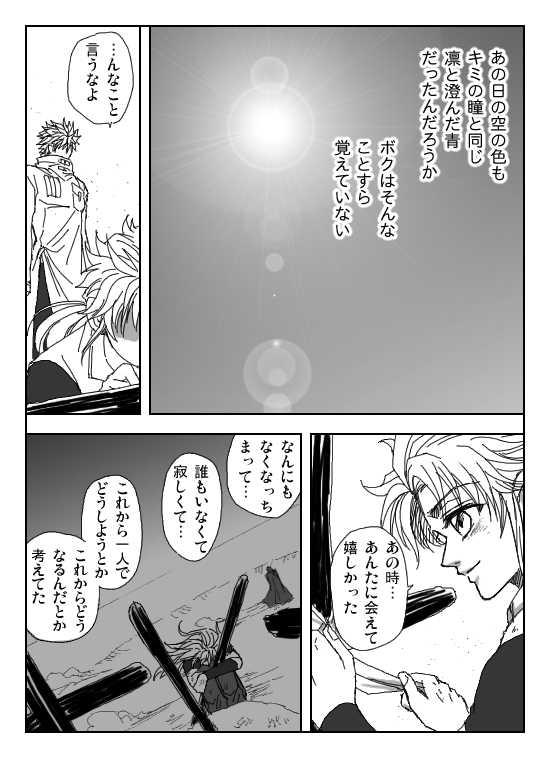 第8章 始まりの場所・前編