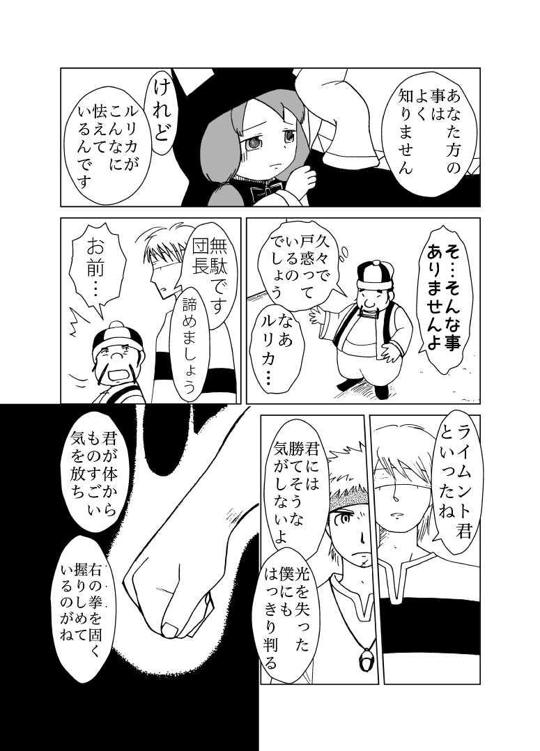 カサンドラ21話