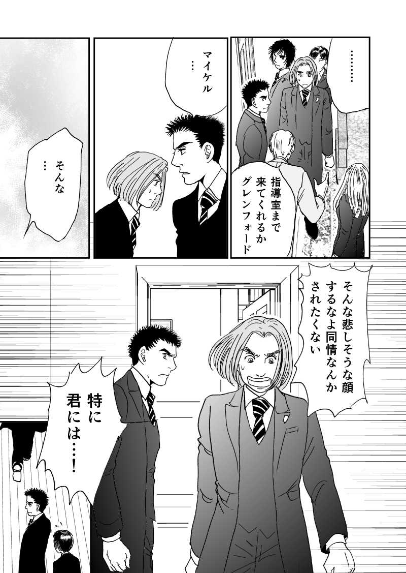 多分魔法少年ギャリー・カッターの日常Episode48