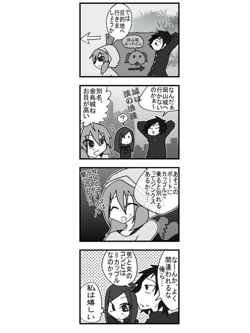 第五話「神社レース編」