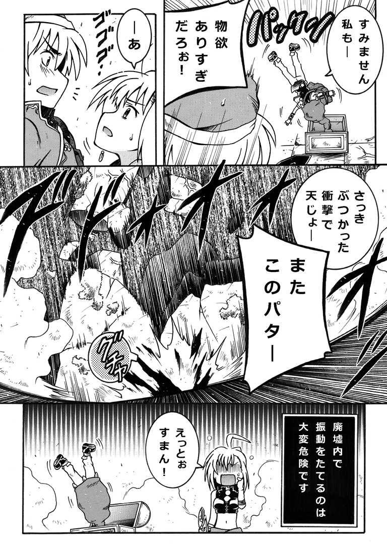 #52「ダンジョン攻略 7」
