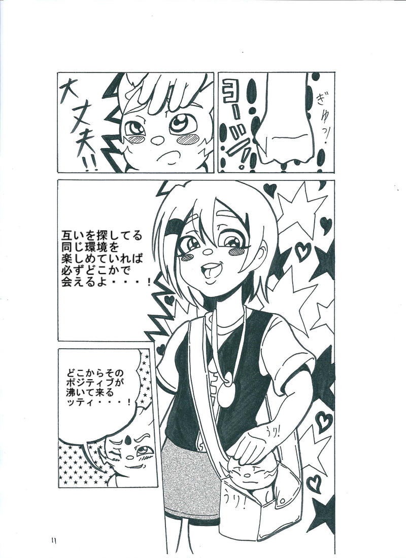超絶!ヒールプラス♡シリーズ販売サンプル#5