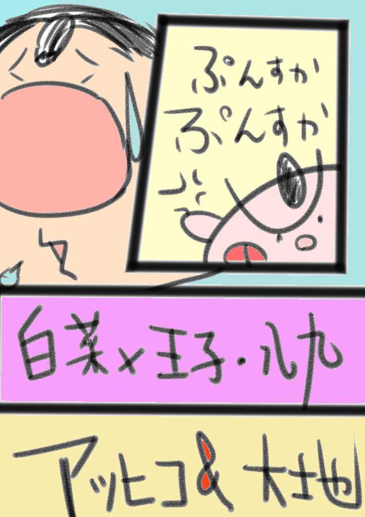 白菜×王子 八九@1