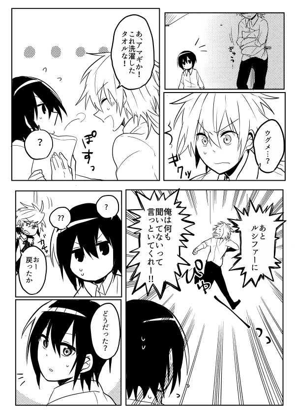 第6話「アイノカゲ 其の弐」