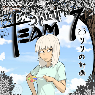 【スピリット・チーム7】2.3 りりの計画