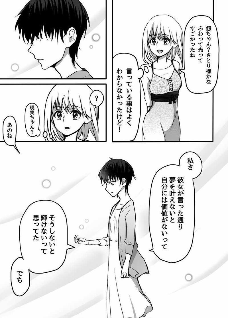 【再投稿】本編