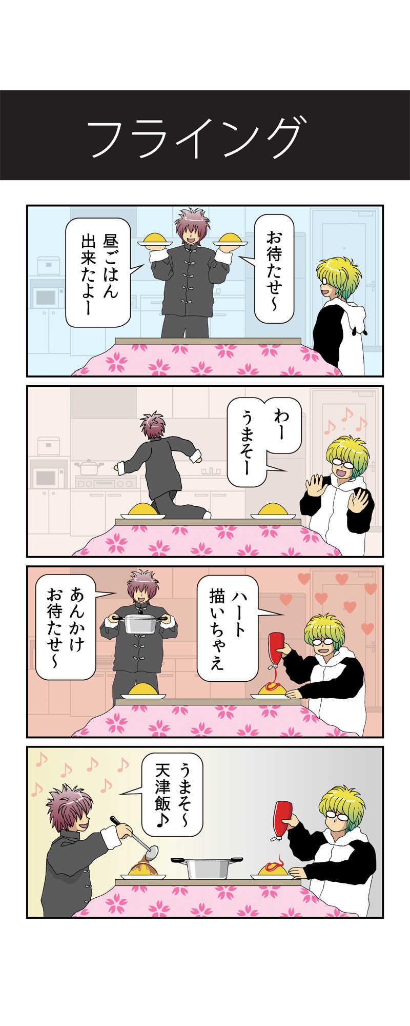 コタツ物語ーseason桜ー