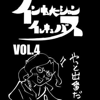 VOL.4〜今日から私はVチューバー〜(その3)