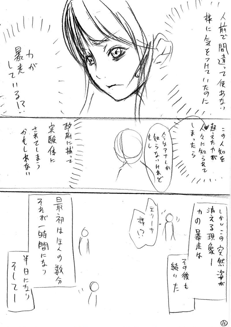 『消えた王女』第3章 力(ちから)②