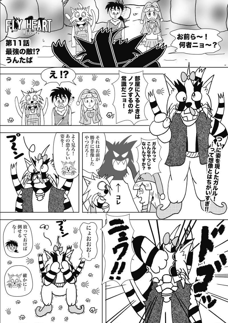 第11話_最強の敵!?