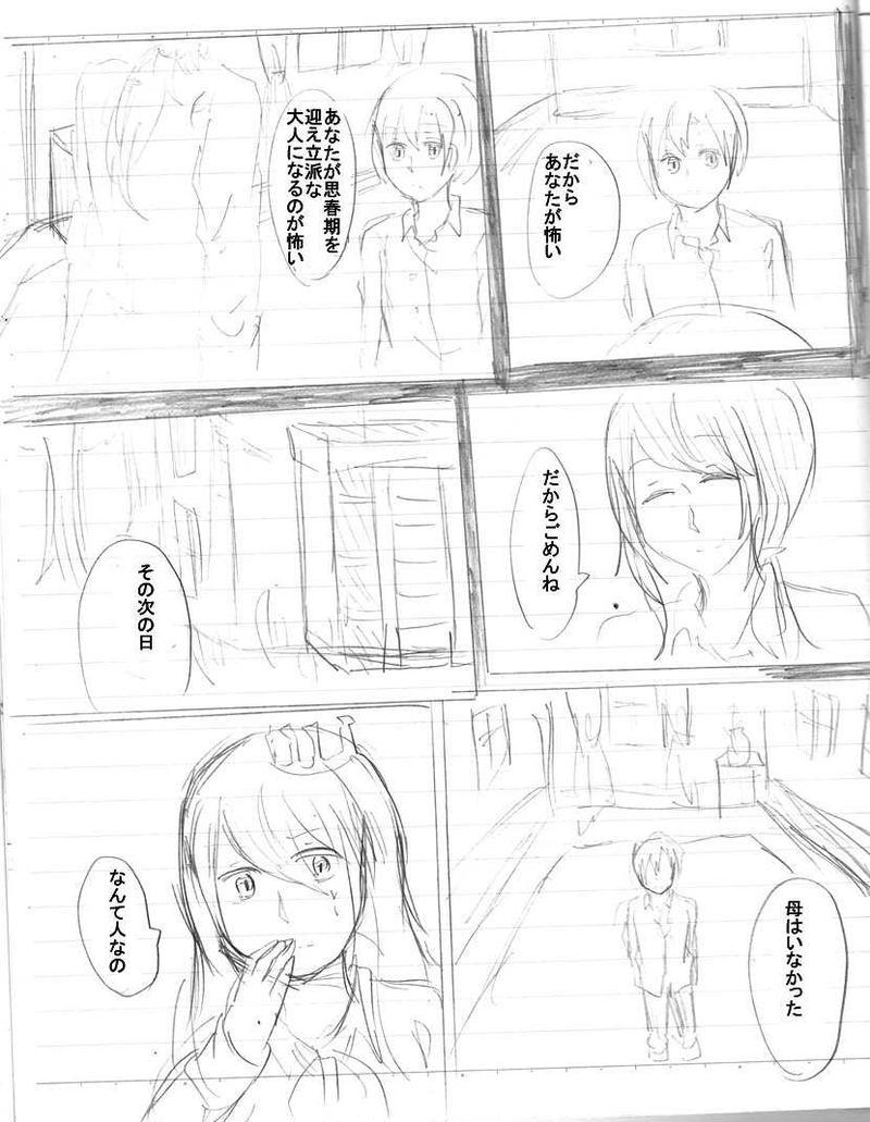 過去のトラウマ(茨姫編)