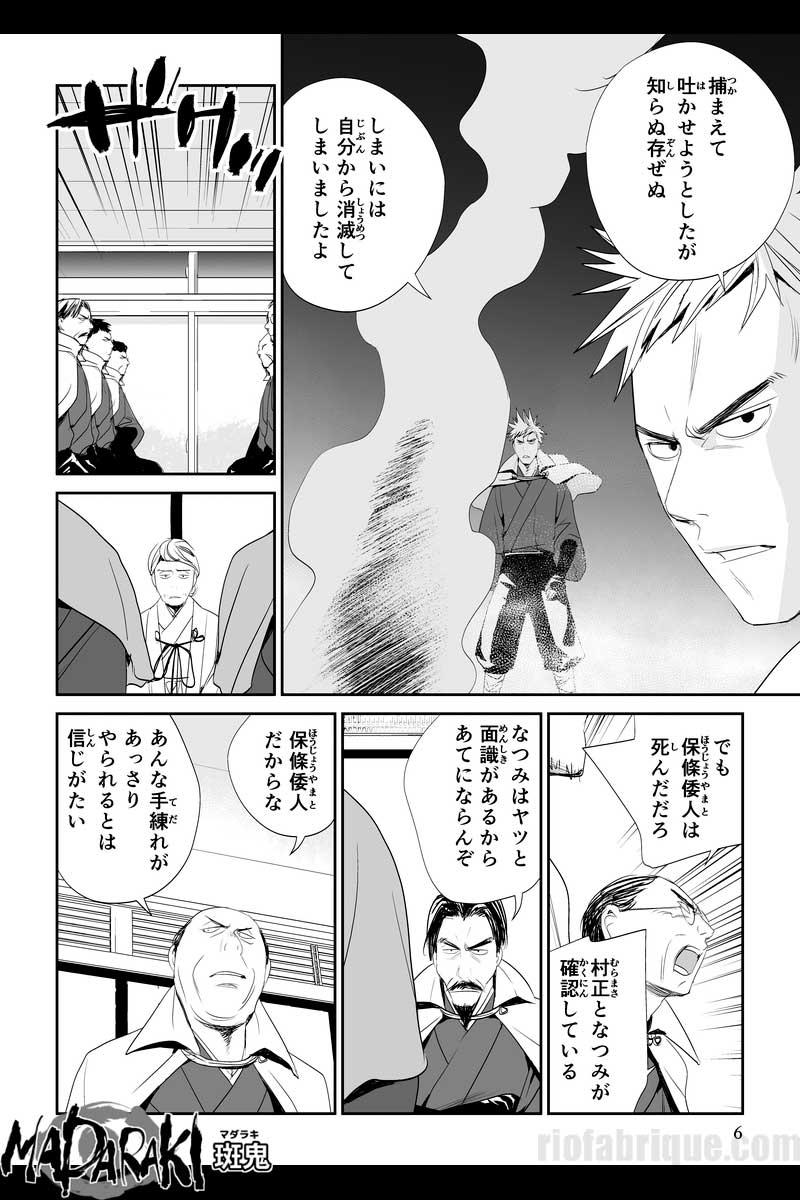 MADARAKI-斑鬼 #42 荒神使いの男(1)