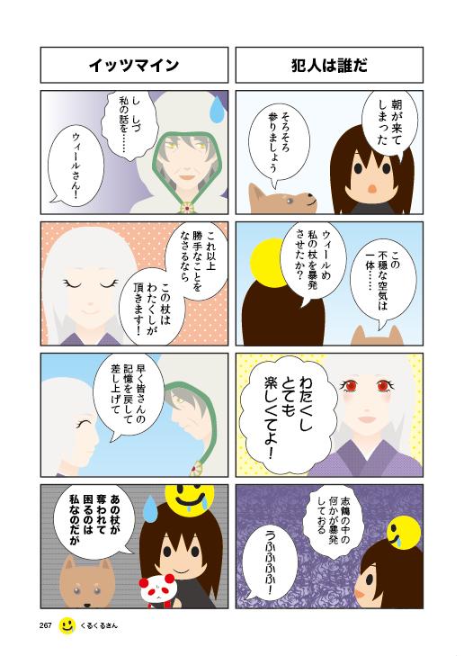 #045 戯れと企み