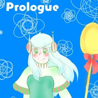 プロローグ