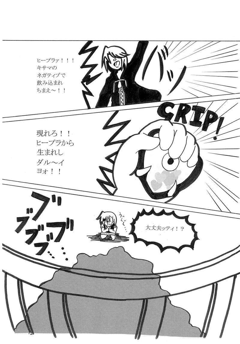 超絶!ヒールプラス♡シリーズ販売サンプル#4