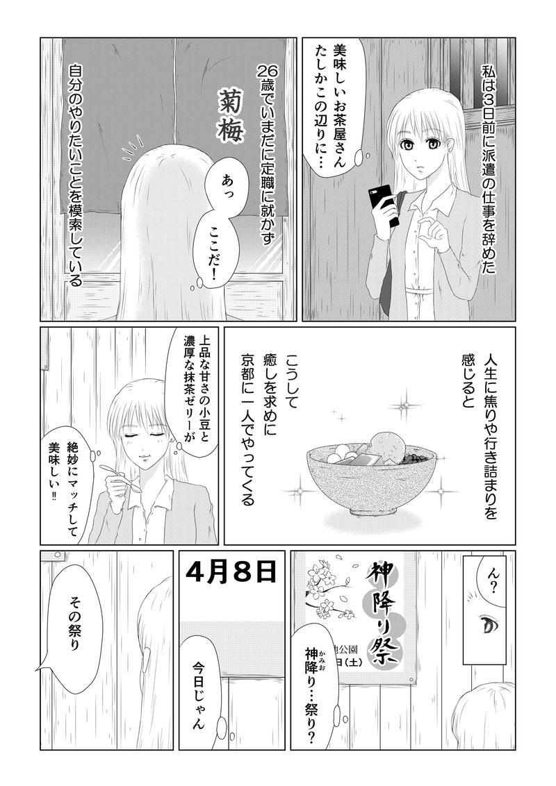 神降り祭り(1)