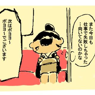 4コマ漫画「ポヨヨ~」