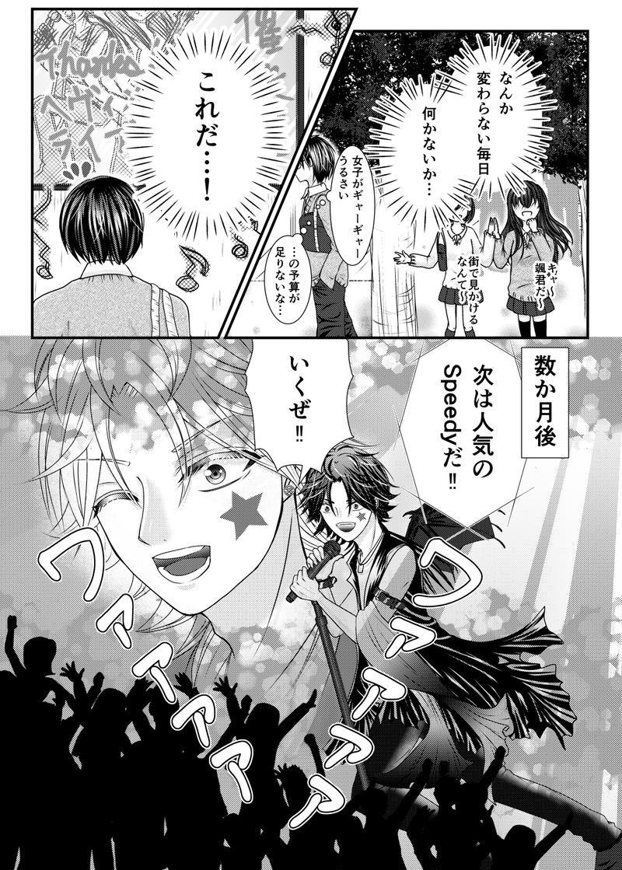 第6話・颯の過去