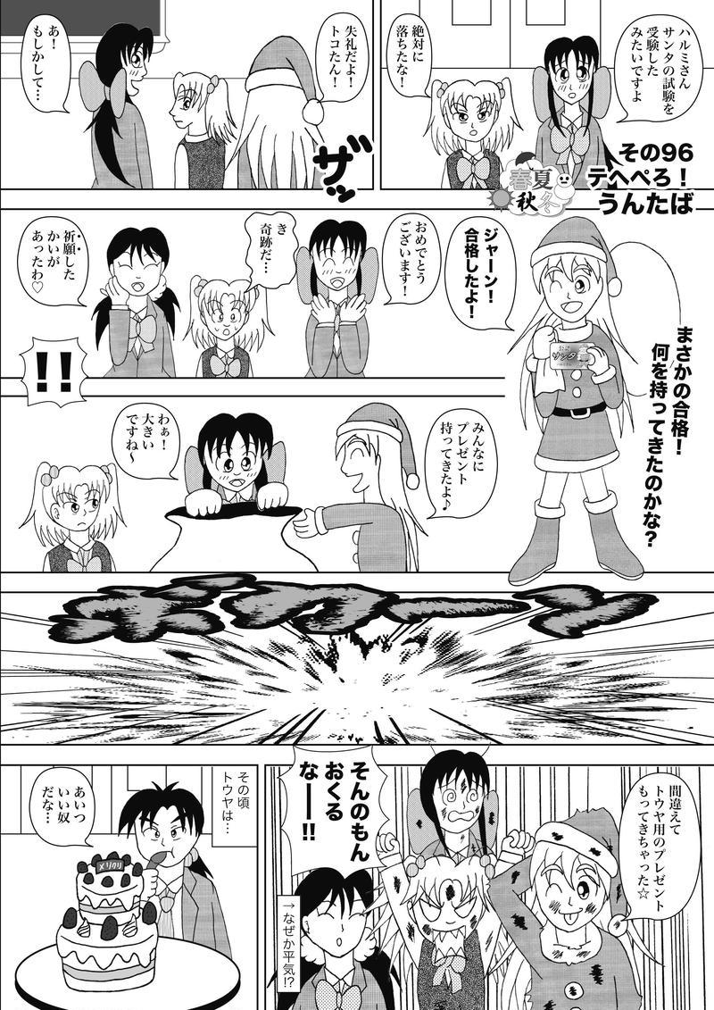 その96_テヘぺろ!
