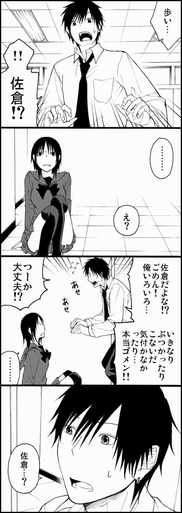 12.初恋の4