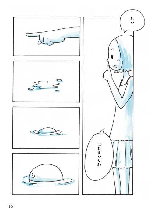 くらげさん