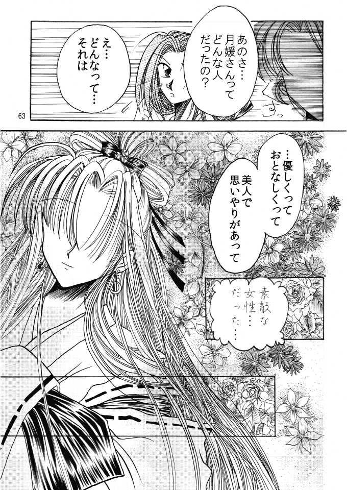 白昼夢~月媛伝!!外伝!-紗奈の章-~