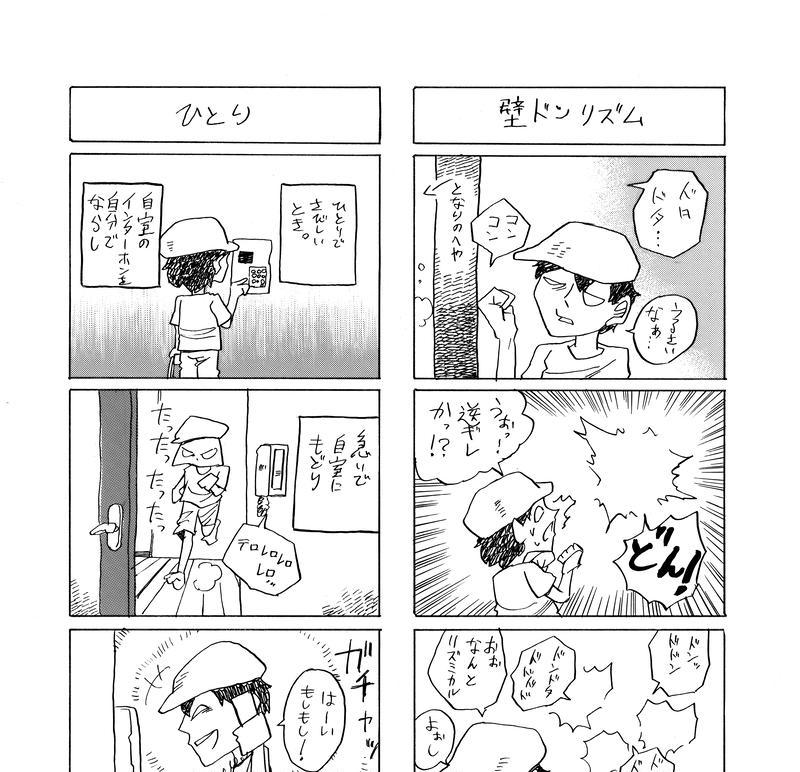 日々づれ日記