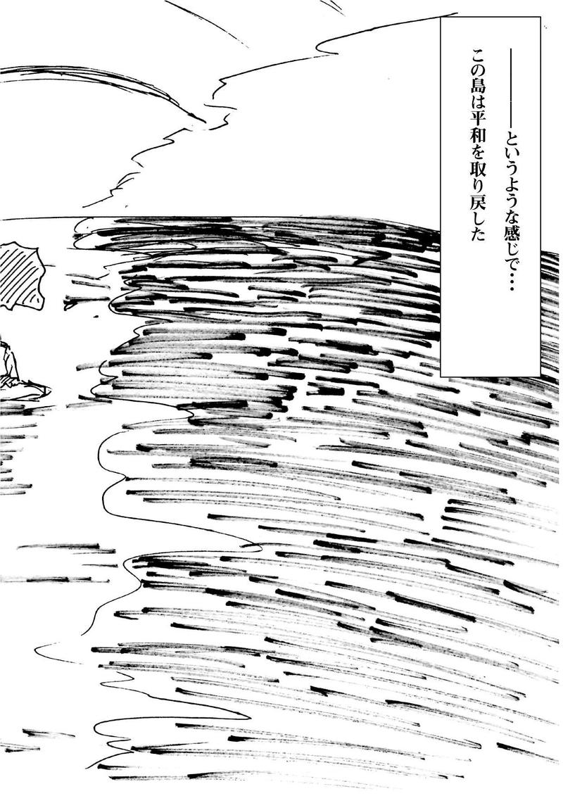 Re:006 幻樹島とナートゥーラ