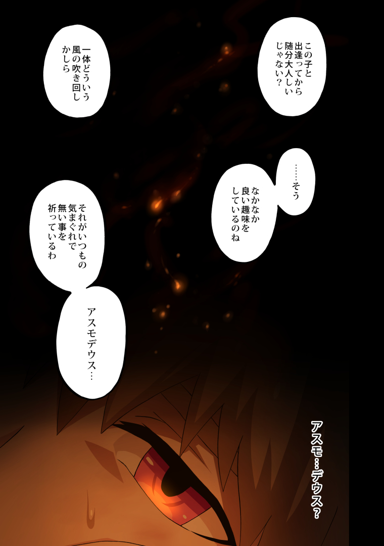 episode.7「明け渡る空の下で」
