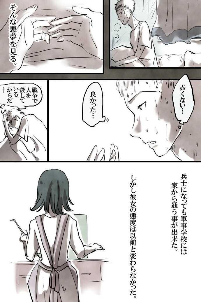 No.58「フィル・倉本」