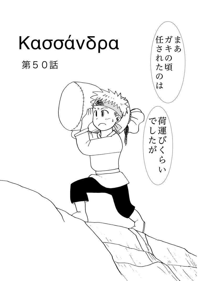 カサンドラ50話